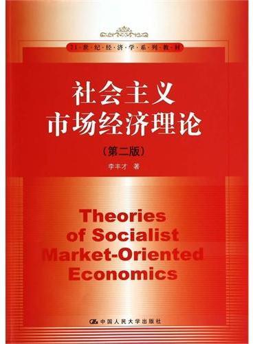 社会主义市场经济理论(第二版)(21世纪经济学系列教材)