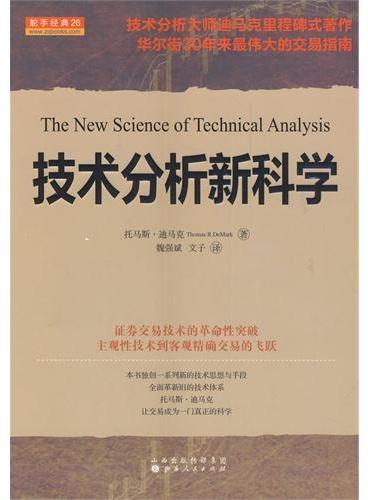 技术分析新科学
