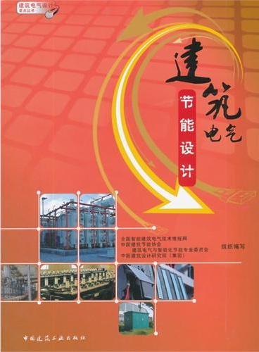 建筑电气节能设计