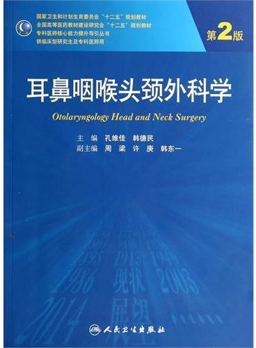 耳鼻咽喉头颈外科学(第2版/研究生)