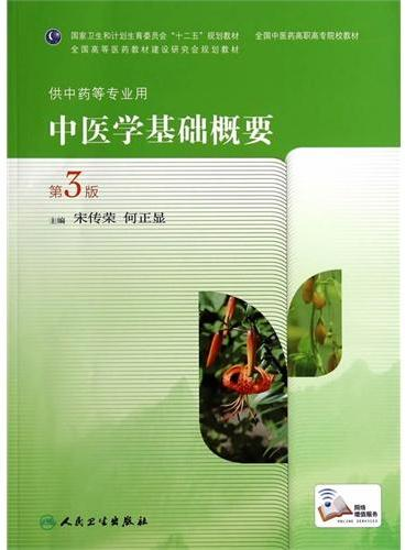 中医学基础概要(第3版/高职中医)