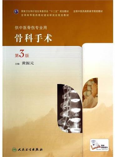 骨科手术(第3版/高职中医骨伤)