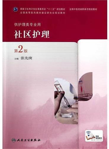社区护理(第2版/高职中医护理)