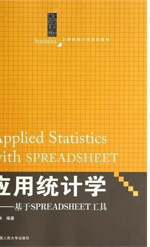 应用统计学:基于SPREADSHEET工具(21世纪统计学系列教材)
