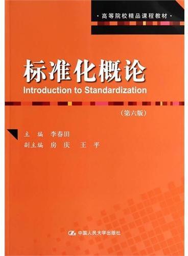 标准化概论(第六版)(高等院校精品课程教材)