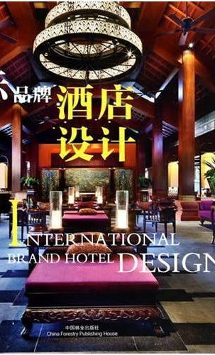 国际品牌酒店设计