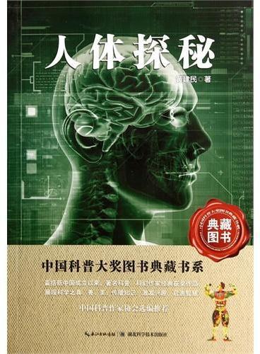 人体探秘——中国科普大奖图书典藏书系第四辑