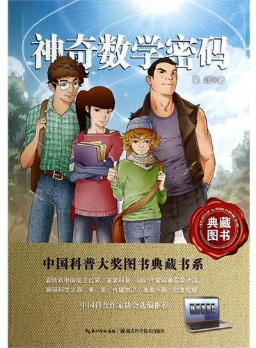 神奇数学密码——中国科普大奖图书典藏书系第四辑