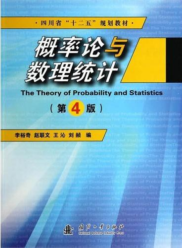 概率论与数理统计(第4版)