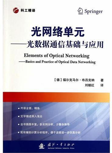 光网络单元--光数据通信基础与应用