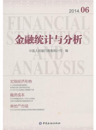 金融统计与分析2014.06