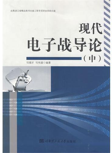 现代电子战导论(中册)