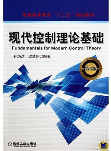 """现代控制理论基础(第3版,普通高等教育""""十二五""""规划教材)"""