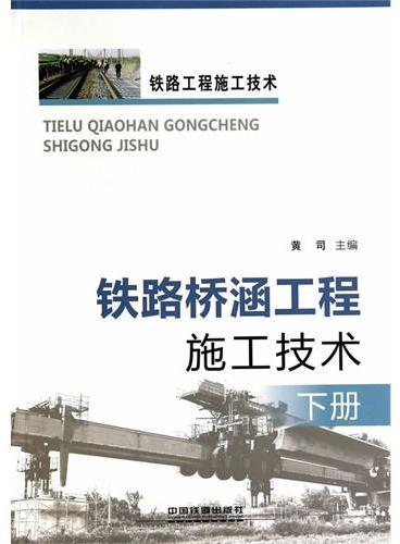 铁路桥涵工程施工技术(下册)