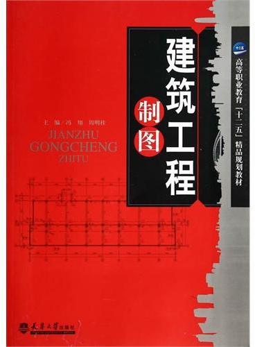 建筑工程制图