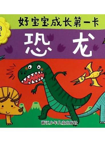 好宝宝成长第一卡:恐龙