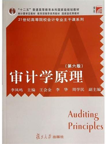 审计学原理(第六版)