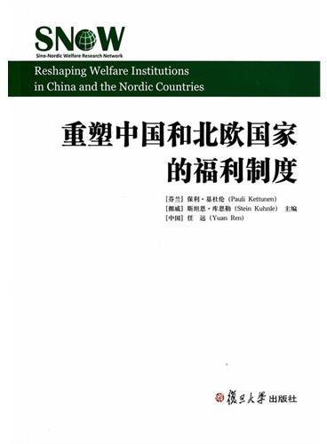 重塑中国和北欧国家的福利制度