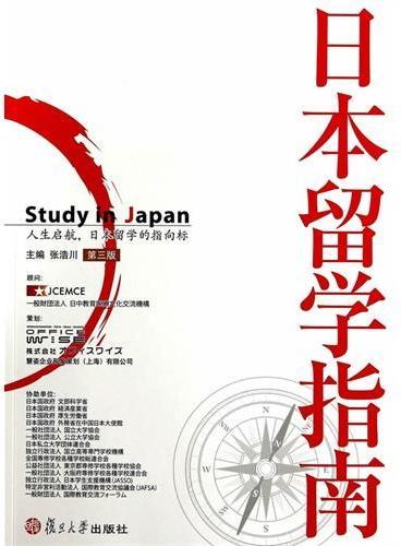 日本留学指南(第三版)