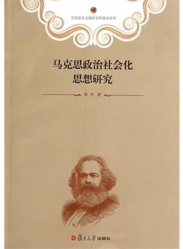 马克思主义理论学科建设系列:马克思政治社会化思想研究