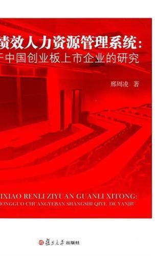 高职国家骨干校项目 高绩效人力资源管理系统:基于中国创业板上市企业的研究