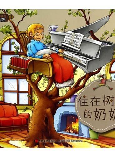 中国最美的微童话-住在树上的奶奶
