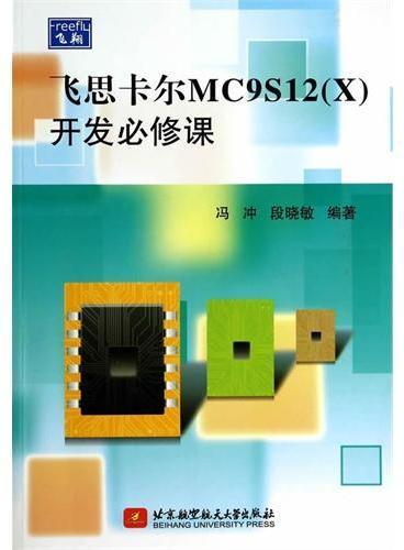 飞思卡尔MC9S12(X)开发必修课