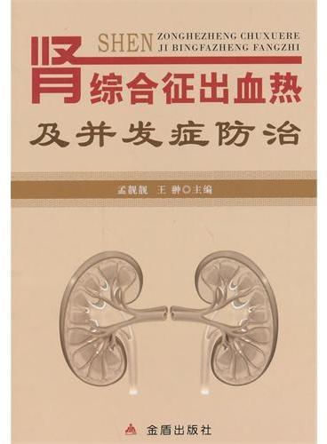 肾综合征出血热及并发症防治