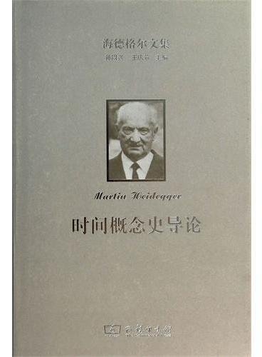 海德格尔文集:时间概念史导论