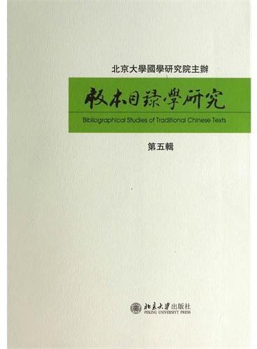版本目录学研究(第五辑)