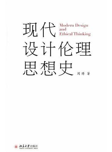 现代设计伦理思想史