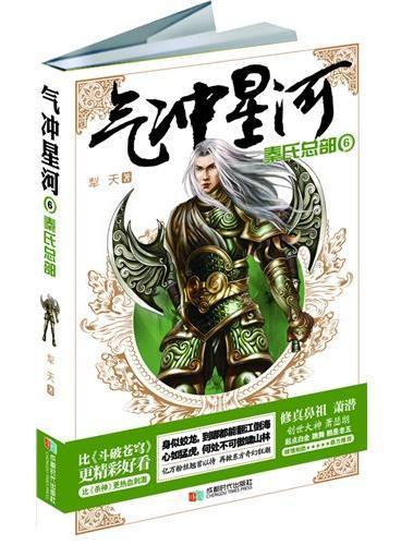 气冲星河6:秦式总部