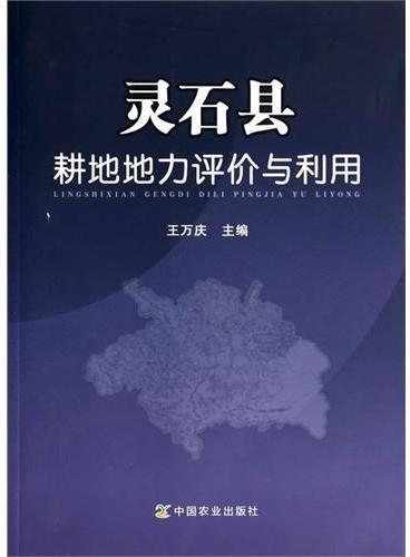 灵石县耕地地力评价与利用