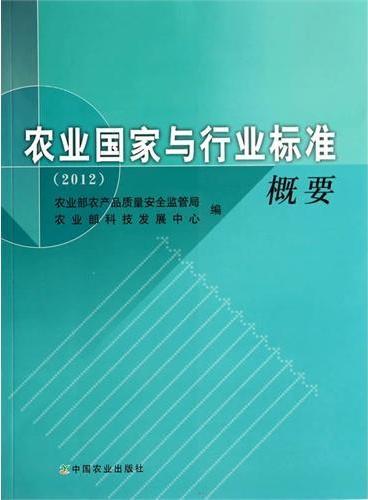 农业国家与行业标准概要(2012)