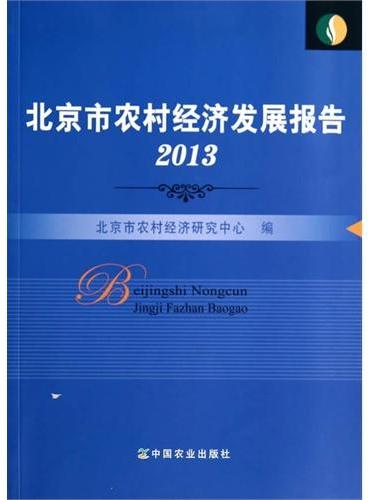 北京市农村经济发展报告2013