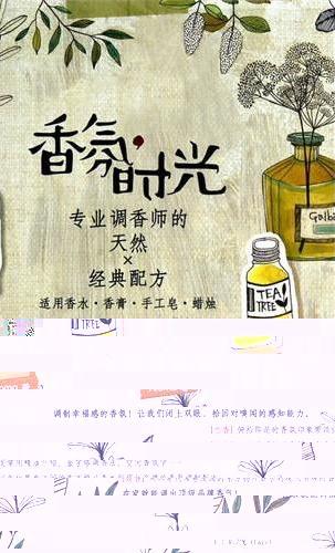 香氛时光——专业调香师的天然经典配方