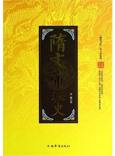 """""""翰林书院""""帝王史系列:隋文帝秘史"""