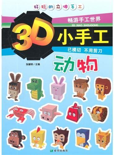 3D小手工——动物