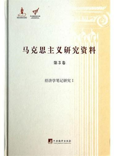 经济学笔记研究Ⅰ:马克思主义研究资料.第3卷