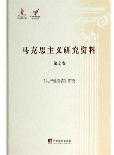 《共产党宣言》研究:马克思主义研究资料.第2卷