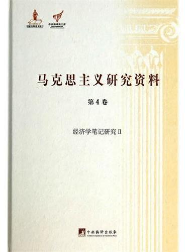 经济学笔记研究Ⅱ:马克思主义研究资料.第4卷