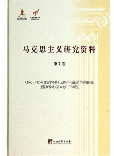 《1863-1865年经济学手稿》及1867年后经济学手稿研究恩格斯编辑《资本论》工作研究:马克思主义研究资料.第7卷