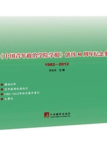 《中国青年政治学院学报》创刊30周年纪念集(1982-2012)