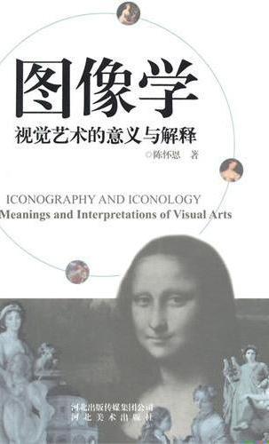 图像学——视觉艺术的意义与解释