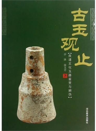 古玉观止 - 良渚文化玉器鉴赏与辨伪