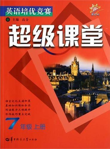 英语培优竞赛超级课堂 7年级 上册(第四版)