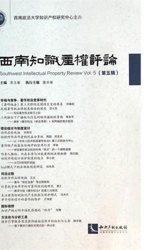 西南知识产权评论(第五辑)