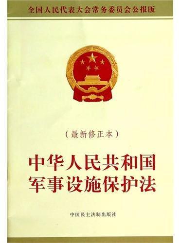 中华人民共和国军事设施保护法(最新修正本)