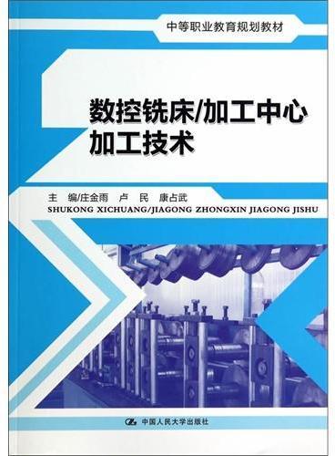 数控铣床/加工中心加工技术(中等职业教育规划教材)