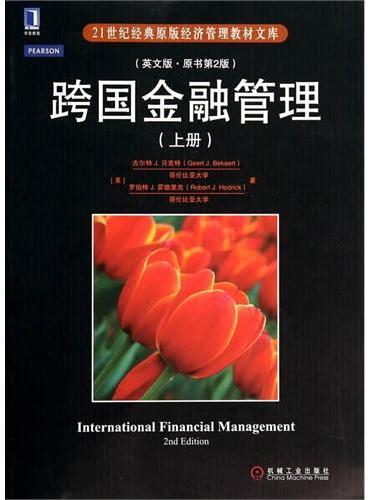跨国金融管理(上册)(英文版.原书第2版)